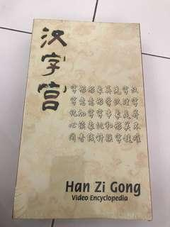 Hanzigong video encyclopedia
