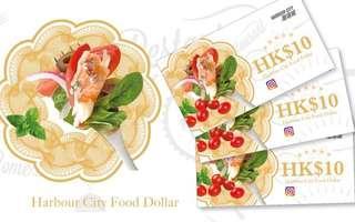 海港城 food dollar $10