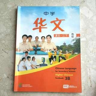Higher Chinese Textbook 3B