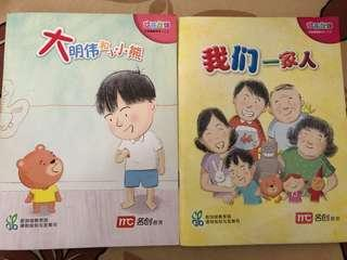 Higher Chinese small reader 2A&2B