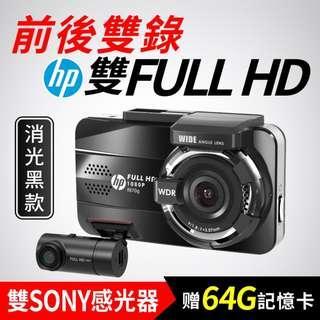 🚚 hp 惠普行車記錄器 f870g 大廣角 1080P 碰撞偵測移動偵測 FULL HD 前後雙錄 雙鏡頭