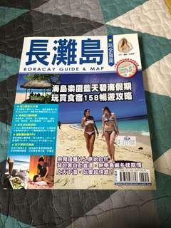 長灘島旅遊書Boracay