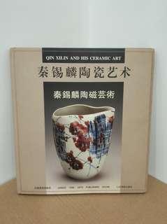 秦錫麟陶瓷藝術 江西美術出版社 1997年12月出版 景德鎮 中國工藝美術大師