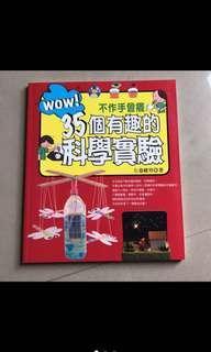 🚚 兒童圖書,實驗科學書籍