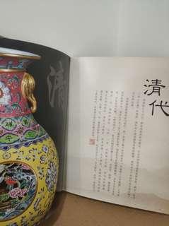 瓷都傳人 景德鎮陶瓷藝術仿古卷 黃雲鵬大師主編 2011年11月版 仿宋元明清瓷器