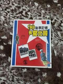 90 闖北韓