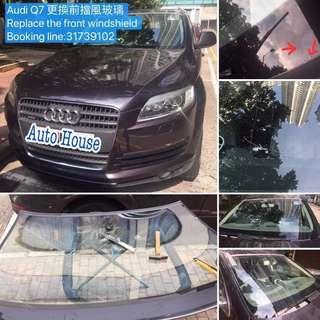 #Audi Q7 更換#前擋風玻璃  #Replace the #front windshield  當#玻璃爆裂大過一吋時,不建議補玻璃,反而建議盡快更新 Booking line:31739102 Auto House Service LtdHK