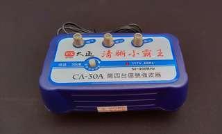 強波器(大通清晰小霸王)(CA-30A)