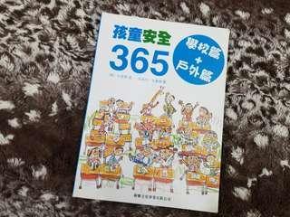 364 孩童安全 ($60/2本)