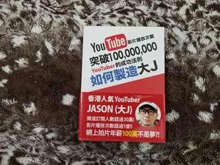 Youtuber大J