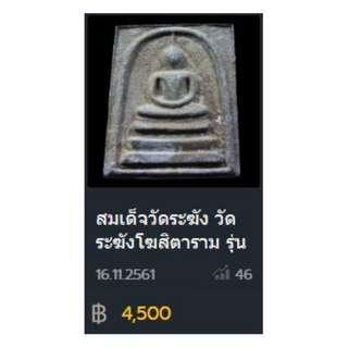 Somdej Wat Rakang 108, 2523 (1980)