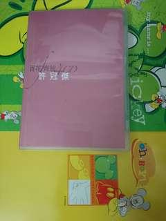 〔市面絕跡〕「知名創作歌神 Sam Hui許冠傑」《百花齊放特殊珍藏紀念版》 4 CD