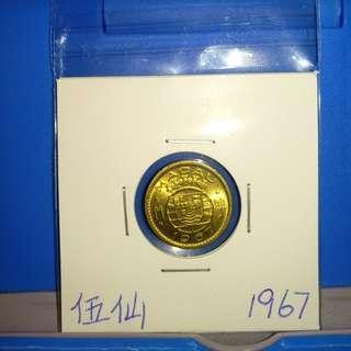 1967年澳門Macau5仙伍仙五仙銅幣