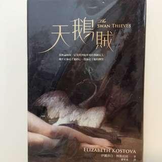 🚚 [小說]天鵝賊