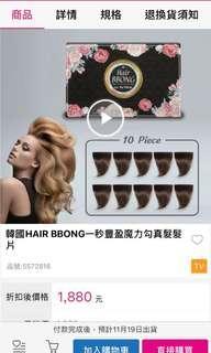 🚚 韓國hair bbong 一秒豐盈魔力勾真髮髮片10片