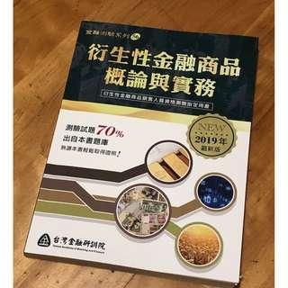 2019年最新版 衍生性金融商品概論與實務 2019年最新版