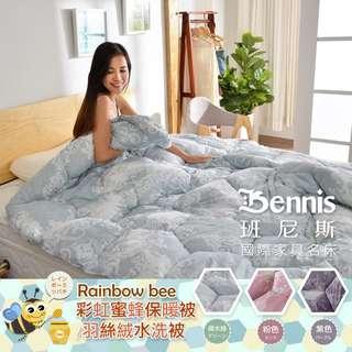 【彩虹蜂蜜保暖被】羽絲絨水洗被/雙人加厚棉被/可水洗/冬被/厚被