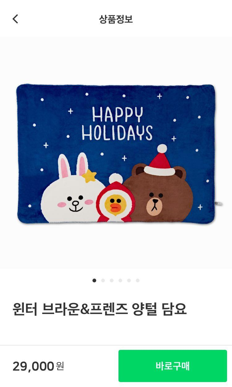 LINE friends blanket - happy holiday