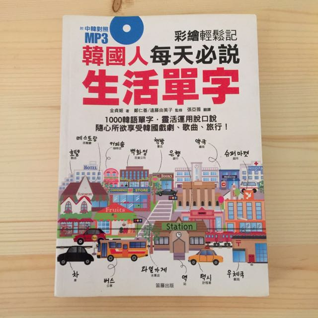 Mandarin Korean Language Book