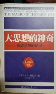 The Magic of Thinking Big Chinese version