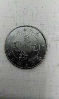 廣東省造(庫平七錢二分)錢幣