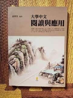 🚚 大學中文 閱讀與應用