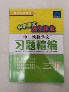 Sec 3 Revision Exercises (Express)