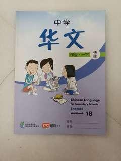 Chinese Workbook (Express)