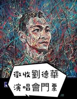 「自用」求非天價$980劉德華演唱會門票