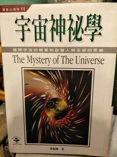 🚚 宇宙神秘學