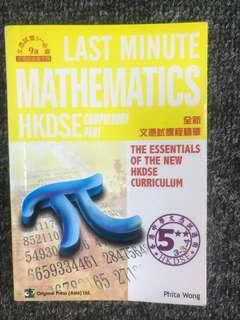 Last Minute Maths HKDSE Compulsory Part Phita Wong