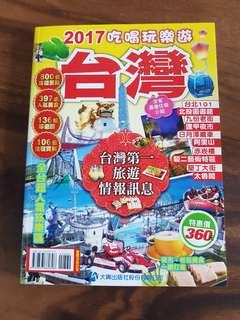 2017 Travel Guidebook to Taiwan
