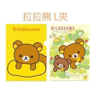 🚚 正版授權 SAN-X RILAKKUMA 拉拉熊 懶懶熊 A4L夾 L夾 資料夾 文件夾 收據夾 收納夾 置物夾 發票夾 收據夾 兩款