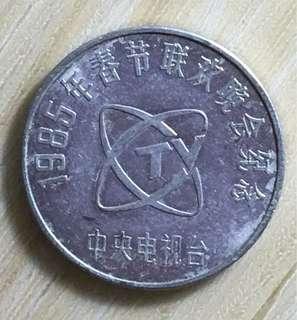 1985年牛年中國中央電視台春節聯歡晚會紀念鋁章