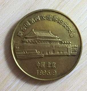 1995年中國北京聯合國第四次世界婦女大會召開紀念銅章