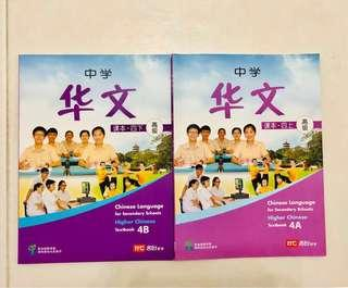 Higher Chinese Sec 4 Textbook 4A & 4B