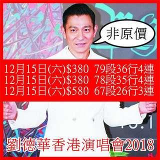【現票】劉德華 Andy Lau My Love 香港演唱會2018