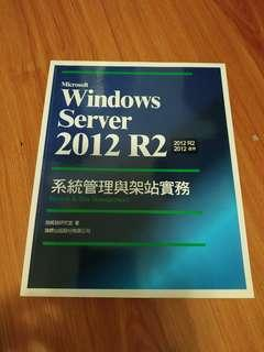 🚚 Windows server 2012 r2