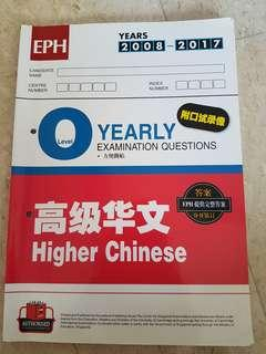 Higher Chinese TYS 2008-2017