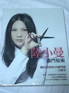 🚚 陸小曼獨門髮術