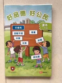 P2 Chinese Character and Citizenship education