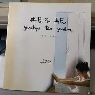 《再見不再見》  彭秀慧
