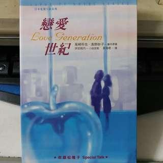 戀愛世紀 日劇小說@$20