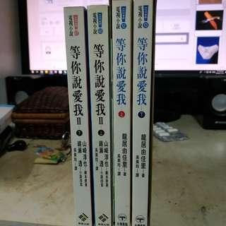 等你說愛我1 & 2 合共四本 日劇小說