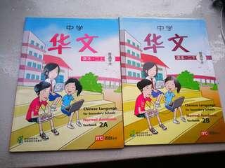Sec 2A and 2B Chinese NA textbook