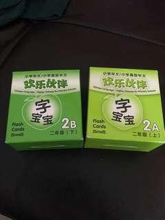 Primary 2 欢乐伙伴 Flash Cards 2A 2B