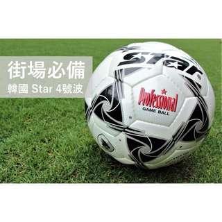 韓國 Star 4 號珍珠皮足球