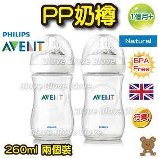 Blove 英國 飛利浦 Philips Avent Milk Bottle 初生嬰兒奶瓶 BB奶樽 Natural PP奶樽(兩個裝) 260ml 9oz #AV1972