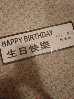 生日快樂 Happy Birthday 生日 禮物 我愛你 示愛 門牌