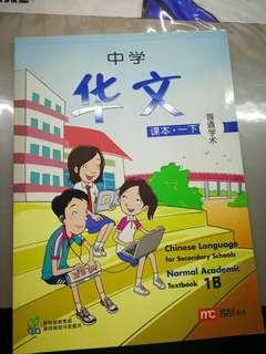 Chinese 1B NA textbook